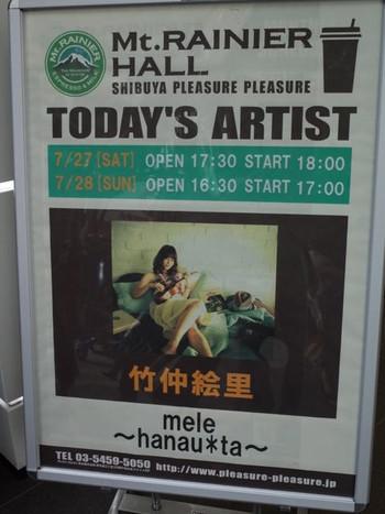 Mele_hanauta250727_3