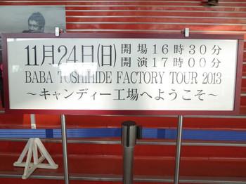 Factory_tour_2013_251124_09