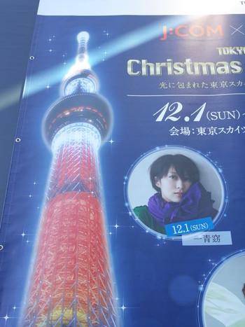 Tokyo_skytree_town_christmas_coun_2