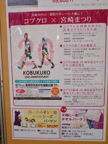 Kobukuro_20th_anniversary_live_i_23