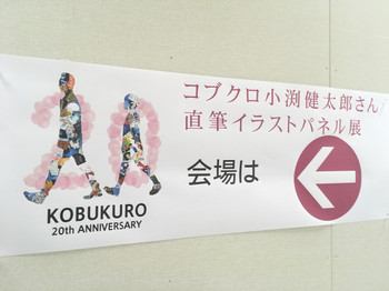 Kobukuro_20th_anniversary_live_i_24