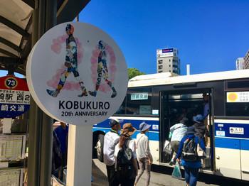 Kobukuro_20th_anniversary_live_i_30