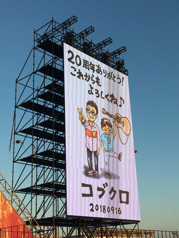 Kobukuro_20th_anniversary_live_i_35