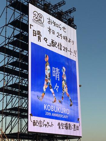 Kobukuro_20th_anniversary_live_i_36