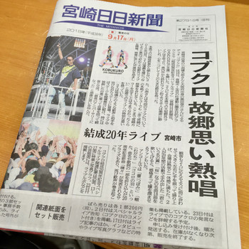 Kobukuro_20th_anniversary_live_i_54