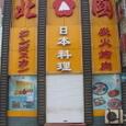 長春市内(その8)