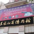 黒龍江省博物館