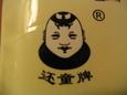 ゴマ菓子(その2)