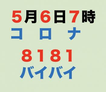 20200407-184206